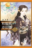 和服屋奇幻譚(2)