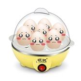 煮蛋器蒸蛋器小功率型350W蒸蛋器宿舍寶寶單層雞蛋早餐機 麥琪精品屋