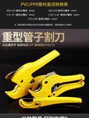 ppr剪刀管刀pvc管子割刀刀片快剪線管水管切刀割管器切管專業工具