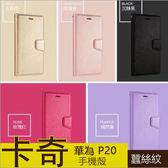 卡奇系列 HUAWEI 華為 P20 Pro 手機殼 支架 錢包款 P20 Lite 保護套 華為 P20 手機套保護殼 支架 皮套
