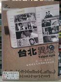 挖寶二手片-Z15-003-正版DVD*華語【台北異想】-八個嘻笑怒罵的台北故事 從清晨到深夜 接力詮釋