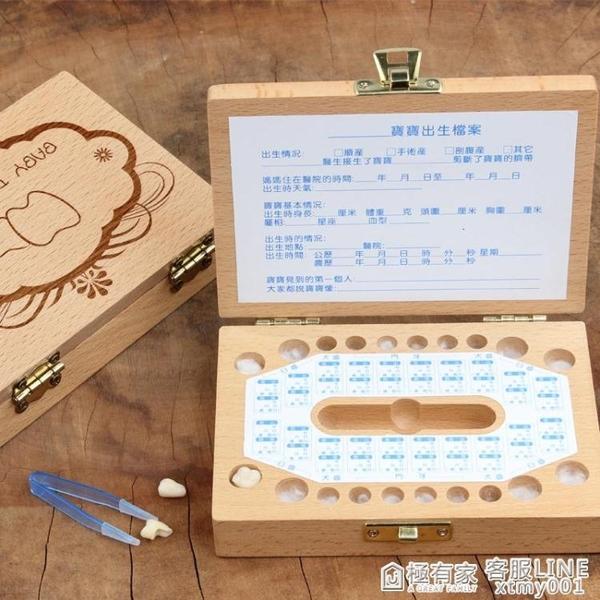 乳牙紀念盒 男孩女孩裝牙齒的盒子兒童寶寶掉牙收藏保存盒牙盒子 全館鉅惠