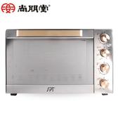 尚朋堂 50L商用雙溫控大烤箱SO-9150 【愛買】