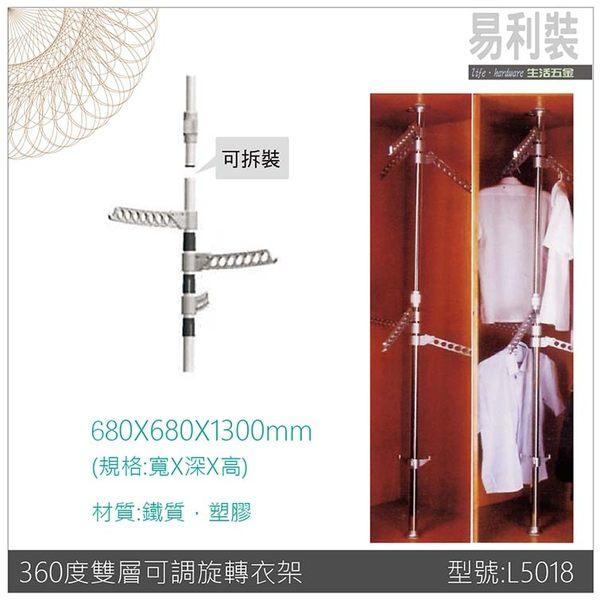 【 EASYCAN 】L5018 360度雙層可調旋轉掛衣架 易利裝生活五金 房間 臥房 客廳 小資族