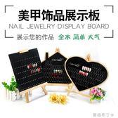 珞微美甲工具木架展示板色卡擺放樣式色板展板木質材質美甲店用品 焦糖布丁