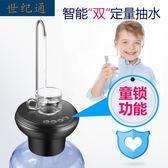 飲水桶壓水器電動礦泉水飲水機純凈水桶自動上水器吸 GB5057『樂愛居家館』TW