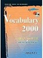 二手書博民逛書店《Vocabulary 2000─基礎入門2000單字書》 R2