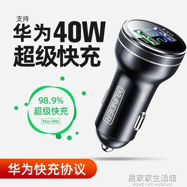 40W車載充電器超級快充適用華為mate40pro手機車充點煙器快速閃充 居家家生活館
