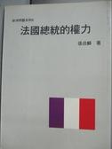 【書寶二手書T8/地理_ISM】法國總統的權力_張台麟