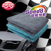 【JOBS】超吸水潔車巾 M