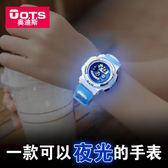 ots兒童手錶男孩女孩夜光防水可愛小學生手錶小孩男童運動電子錶   WD薔薇時尚