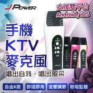 [哈GAME族]免運費 可刷卡●來K歌吧●JPOWER 杰強 手機KTV麥克風 支援 Android/iOS 自由K歌 即插即用