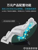 按摩椅 丁閣仕A5L新按摩椅家用全身電動多功能太空豪華艙全自動按摩沙發 宜品居家