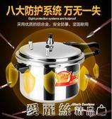 壓力鍋高壓鍋家用燃氣 電磁爐通用1人-2人-3人-4人 愛麗絲LX