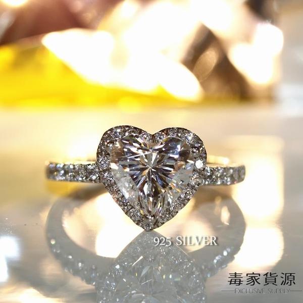 925純銀愛心鉆戒女莫桑石1克拉帶鉆戒指仿真鋯石心形結婚情侶【毒家貨源】