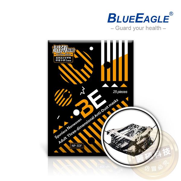 【醫碩科技】藍鷹牌 NP-3DFAA 台灣製 立體型成人防塵口罩 水針布款 潮流黑 25片/盒