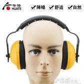 隔音耳罩睡眠降噪耳罩保護耳朵防噪音降噪學習工廠射擊隔音耳罩 伊蒂斯女裝