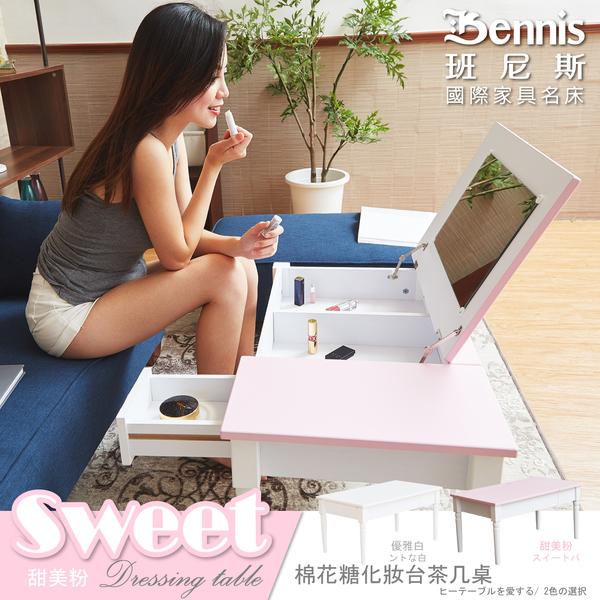 【班尼斯國際名床】~日本熱銷【Sweet棉花糖-化妝台茶几桌】收納化妝台/茶几/邊桌/工作桌/床頭櫃