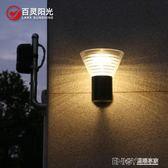 太陽能壁燈戶外防水LED別墅燈室外牆壁燈庭院燈門燈露台花園電燈igo 溫暖享家