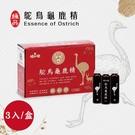 【健知樂】鴕鳥龜鹿精 3瓶裝/盒(15ml/瓶)