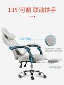 辦公椅電腦椅家用辦公椅子靠背簡約轉椅老闆升降座椅主播可躺電競遊戲椅LX春季新品