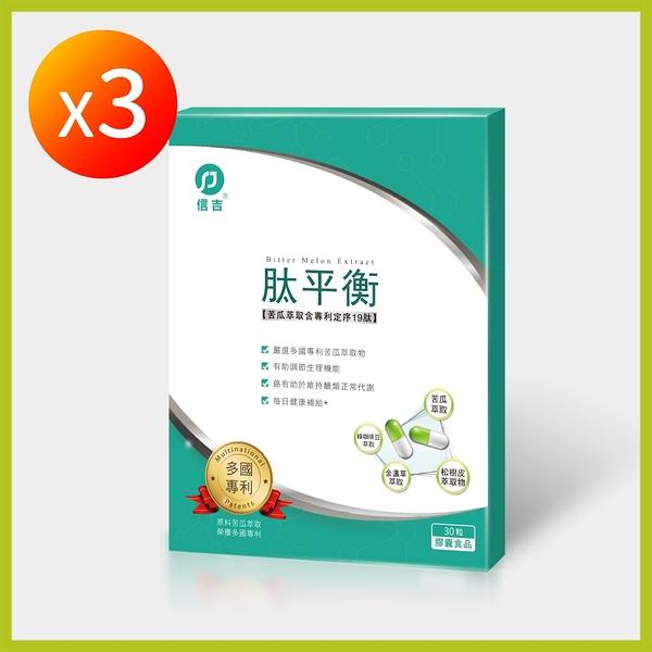 肽平衡 苦瓜萃取含專利定序19肽 3盒   苦瓜胜肽