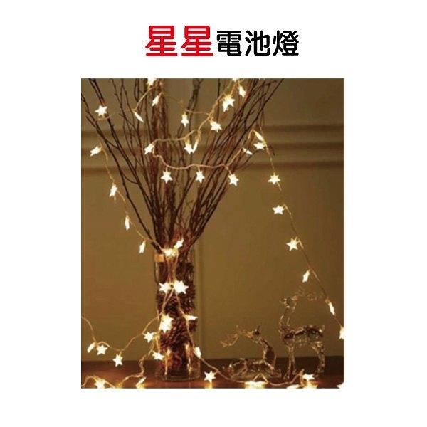 節慶王【X375502】20燈星星電池燈(2款燈色),LED燈/暖白燈/彩色燈/聖誕燈/佈置/燈飾/星星燈/造型燈