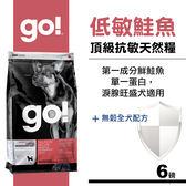 【SofyDOG】Go! 低致敏鮭魚無穀全犬配方(6磅)狗飼料 狗糧