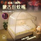 約翰家庭百貨》【DA013】加高三開門蒙古包蚊帳 雙人加大款 1.8M 全形底加密網 360°防蚊