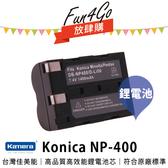 放肆購 Kamera Konica Minolta NP-400 高品質鋰電池 Dynax 5D 7D Maxxum 5D 7D Dimage A1 A2 保固1年 NP400