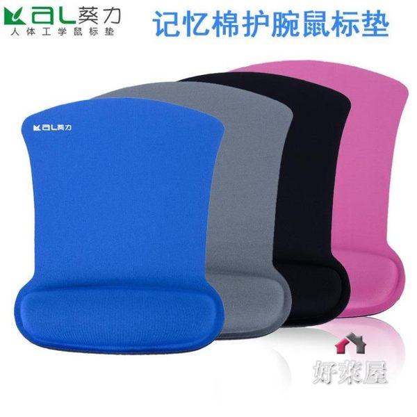 滑鼠墊葵力鼠標墊護腕記憶棉手托墊辦公創意可愛立體加厚lol游戲膠墊墊子HLWHLW 交換禮物