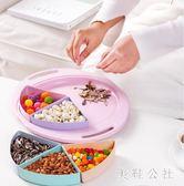 新年糖果盒客廳家用收納盒多用水干果盤分隔帶蓋創意零食盤歐式OB2985『美鞋公社』