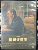 影音專賣店-P07-568-正版DVD-電影【情留波爾圖】-安東葉爾欽 露西盧卡斯