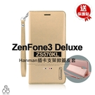 贈貼 Hanman 隱形磁扣皮套 ASUS ZenFone3 Deluxe ZS570KL 附掛繩 手機殼