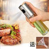 304不銹鋼噴油壺 噴油瓶 燒烤噴霧食用玻璃油醋瓶 廚房噴霧器油罐「時尚彩虹屋」