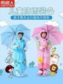 兒童雨衣幼兒園寶寶小孩學生雨衣男童女童防水雨披帶書包位-凡屋