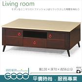 《固的家具GOOD》336-6-AV 192# 胡桃色白沙石面大茶几/含椅2只【雙北市含搬運組裝】