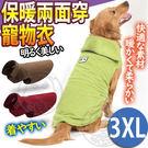 【 ZOO寵物樂園 】DYY》保暖兩面穿...