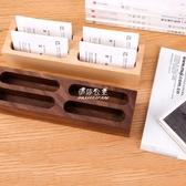 名片盒木質商務收納大容量名片盒桌面個性創意實木名片座展會卡片架簡約伊莎公主