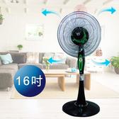 派樂 多旋式節能涼風扇/電風扇16吋 KY-1688內旋式電扇 循環扇 立扇 節能標章省電風扇台灣製造