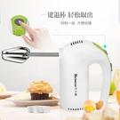 打蛋器電動家用烘焙工具自動迷你手持式打發攪拌小型奶油機 LR22740『毛菇小象』