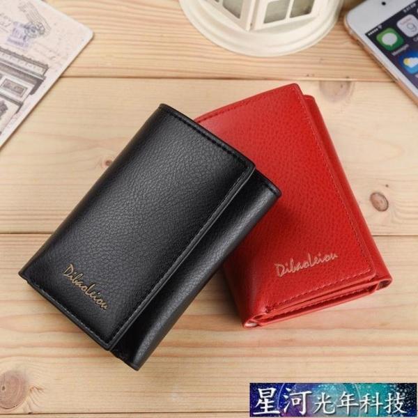 零錢包皮夾 新款小巧短三折錢包實用多功能男士錢夾女士皮夾子韓版情侶票夾包 星河光年