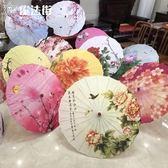中國風油紙傘舞蹈傘演出旗袍走秀傘古風古典吊頂裝飾道具傘直 魔法街