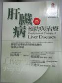【書寶二手書T3/養生_JOX】肝臟病預防與治療(新版)_田澤潤一, 隨身醫療