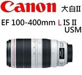 名揚數位 CANON EF 100-400mm F4.5-5.6 L IS USM II 二代 佳能公司貨 (一次付清)