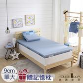 House Door 大鐘印染表布9cm記憶床墊-單大3.5尺(藍調輕旅超值組)