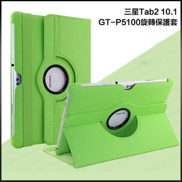 旋轉皮套 三星 Tab2 10.1 GT-P5100 平板皮套 商務 360°旋轉 防摔 多角度支架 P7500 荔枝紋 保護套