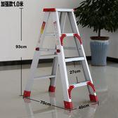 梯子梯子免運加寬加厚2 米鋁合金雙側工程人字家用伸縮摺疊扶梯閣樓梯FA