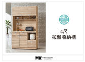 【MK億騰傢俱】AS276-02和風北原橡木4尺拉盤收納餐櫃全組