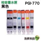 Canon PGI-770XL 黑 單顆 相容墨水匣 MG5770/MG6870/MG7770